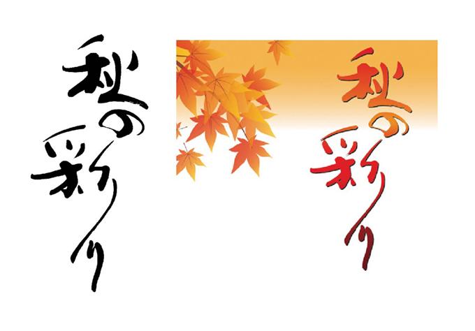 「秋の彩り」