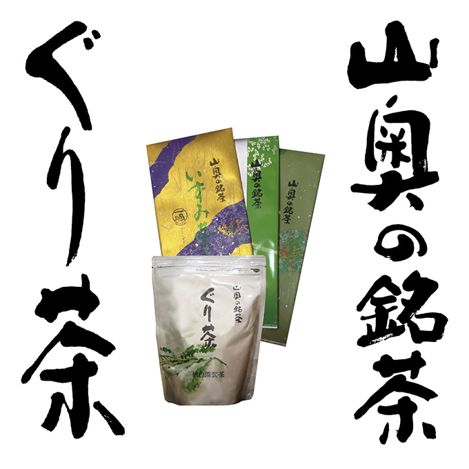 「山奥の銘茶ぐり茶」