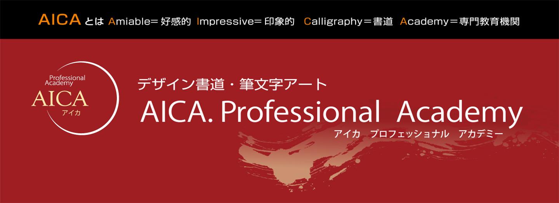 AICA.Professional Academy